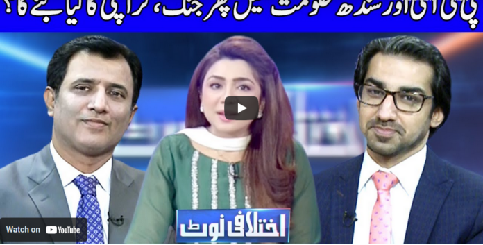 Ikhtalafi Note 6th September 2020 Today by Dunya News