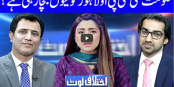 Ikhtalafi Note 11th September 2020 Today by Dunya News
