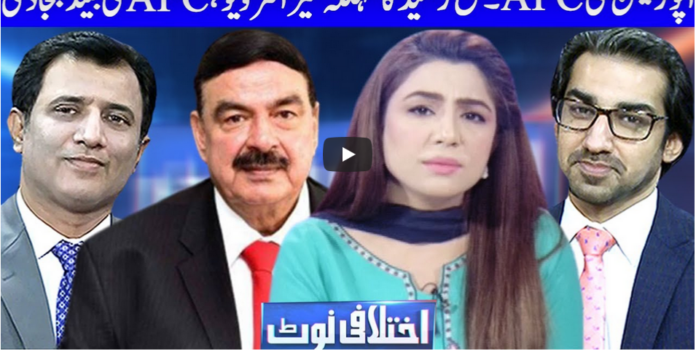 Ikhtalafi Note 19th September 2020 Today by Dunya News