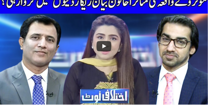 Ikhtalafi Note 13th September 2020 Today by Dunya News