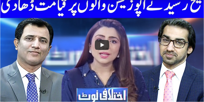 Ikhtalafi Note 25th September 2020 Today by Dunya News