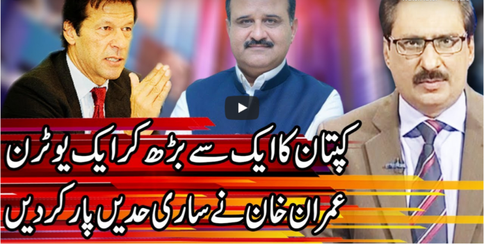 Kal Tak 8th September 2020 Today by Express News
