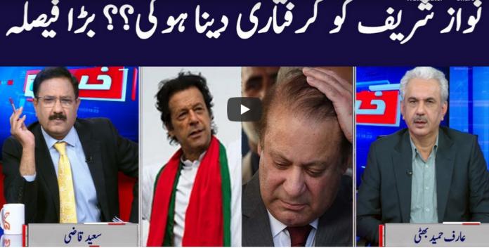 Khabar Hai 15th September 2020 Today by GNN News