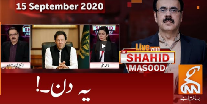 Live with Dr. Shahid Masood 15th September 2020 Today by GNN News
