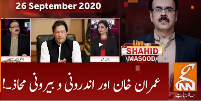 Live with Dr. Shahid Masood 26th September 2020 Today by GNN News