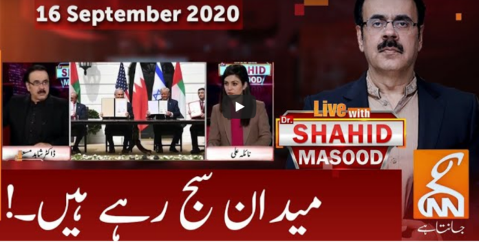 Live with Dr. Shahid Masood 16th September 2020 Today by GNN News
