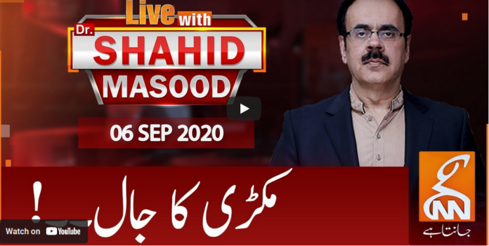 Live with Dr. Shahid Masood 6th September 2020 Today by GNN News