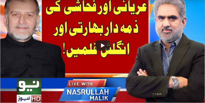Live With Nasrullah Malik 26th September 2020 Today by Neo News HD