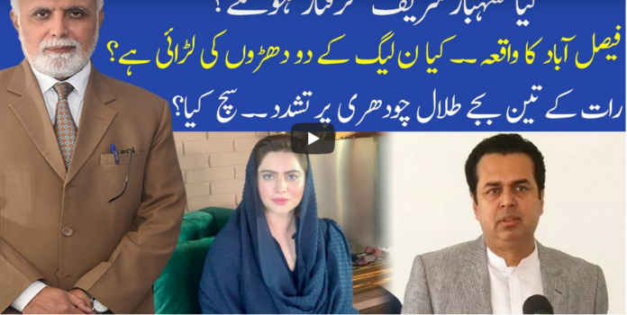 Muqabil 26th September 2020 Today by 92 News HD Plus