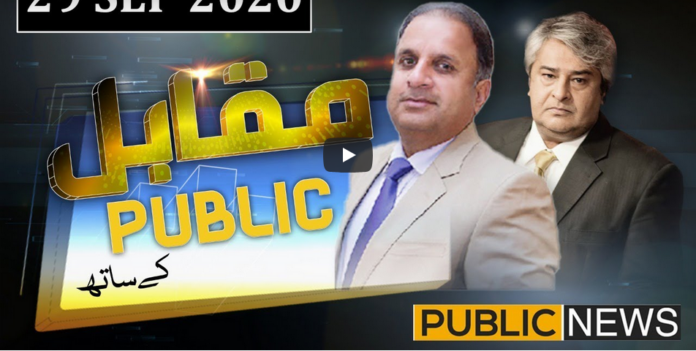 Muqabil Public Kay Sath 29th September 2020 Today by Public Tv News