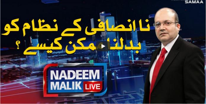 Nadeem Malik Live 15th September 2020 Today by Samaa Tv
