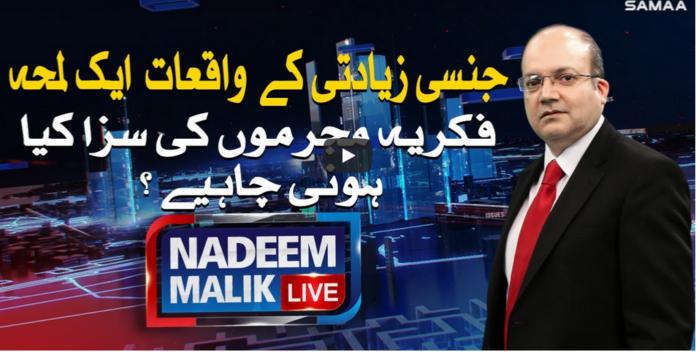 Nadeem Malik Live 16th September 2020 Today by Samaa Tv