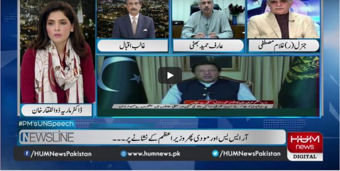 Newsline with Maria Zulfiqar 25th September 2020 Today by HUM News