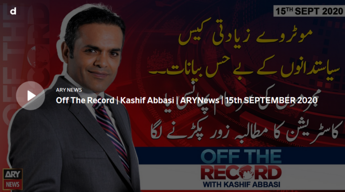 Off The Record 15th September 2020 Today by Ary News