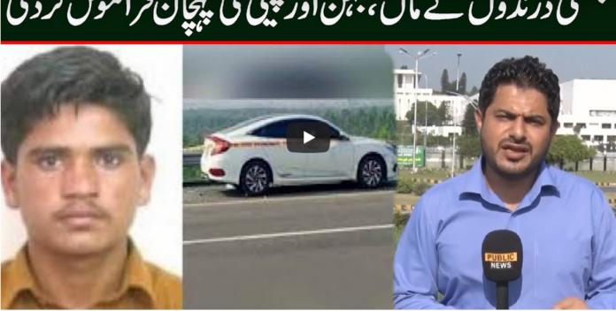 Public Ki Awaz 27th September 2020 Today by Public Tv News