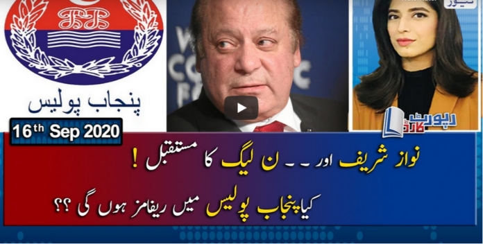 Report Card 16th September 2020 Today by Geo News