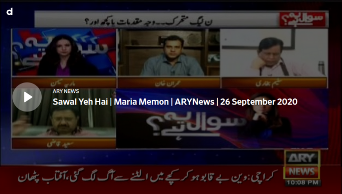 Sawal Yeh Hai 26th September 2020 Today by Ary News