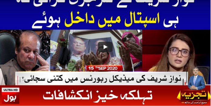 Tajzia With Sami Ibrahim 15th September 2020 Today by Bol News