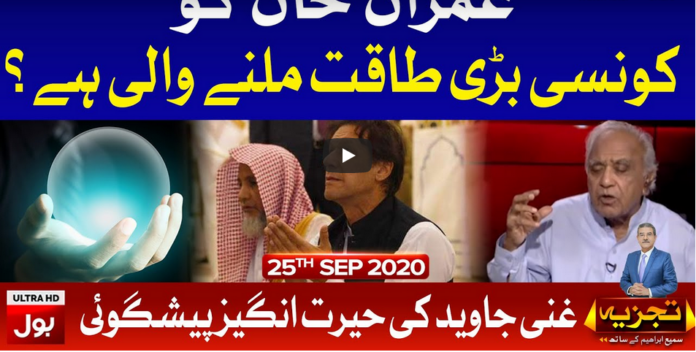 Tajzia with Sami Ibrahim 25th September 2020 Today by Bol News