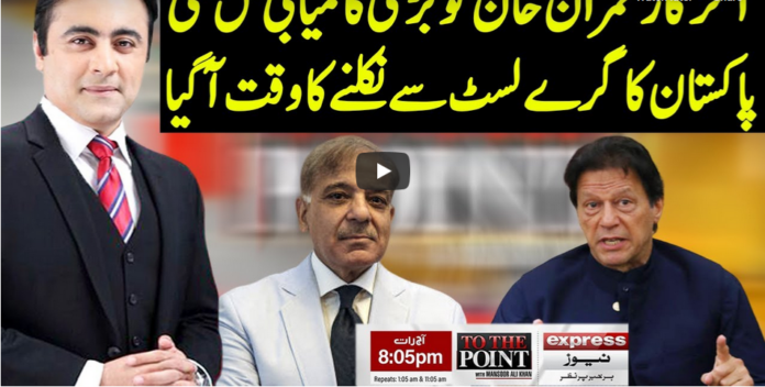 To The Point 16th September 2020 Today by Express News