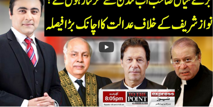 To The Point 15th September 2020 Today by Express News