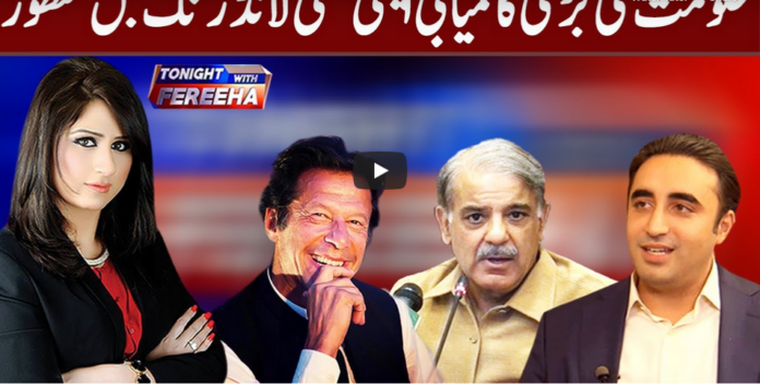 Tonight with Fereeha 16th September 2020 Today by Abb Tak News