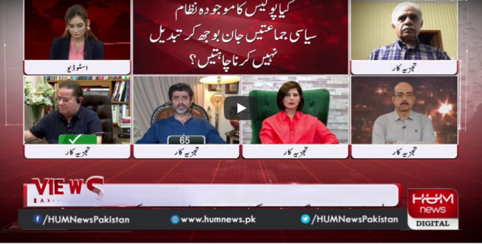 Views Makers 16th September 2020 Today by HUM News