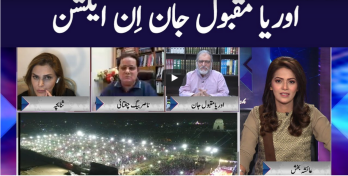 Face to Face with Ayesha Bakhsh 18th October 2020 Today by GNN News