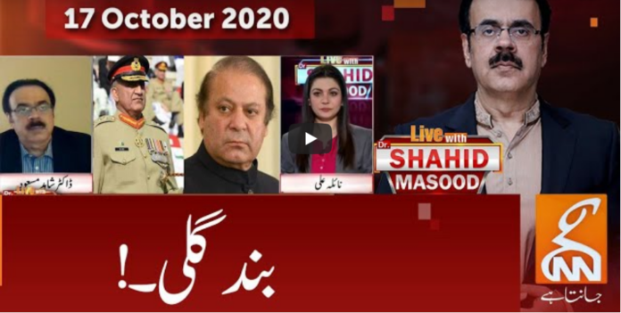 Live with Dr. Shahid Masood 17th October 2020 Today by GNN News