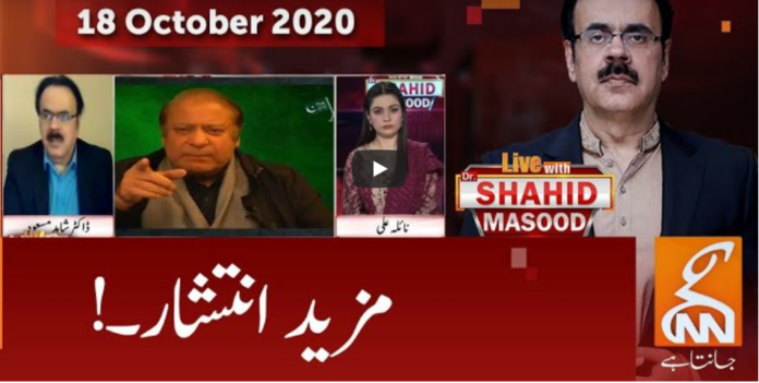 Live with Dr. Shahid Masood 18th October 2020 Today by GNN News