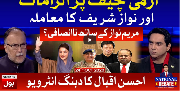 National Debate 24th October 2020 Today by Bol News