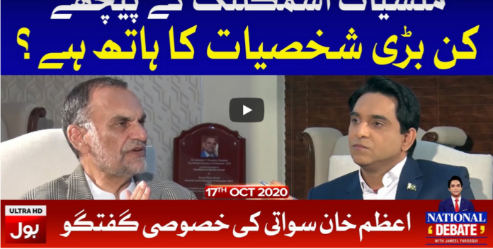 National Debate with Jameel Farooqui 17th October 2020 Today by Bol News