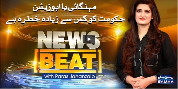 News Beat 24th October 2020 Today by Samaa Tv