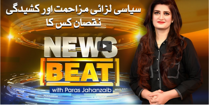 News Beat 18th October 2020 Today by Samaa Tv
