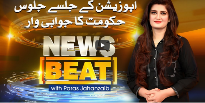 News Beat 17th October 2020 Today by Samaa Tv