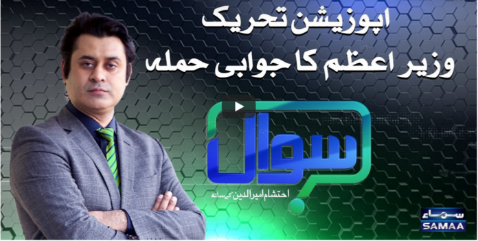 Sawal with Ehtesham 17th October 2020 Today by Samaa Tv