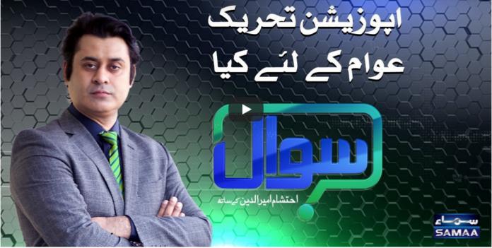Sawal with Ehtesham 18th October 2020 Today by Samaa Tv