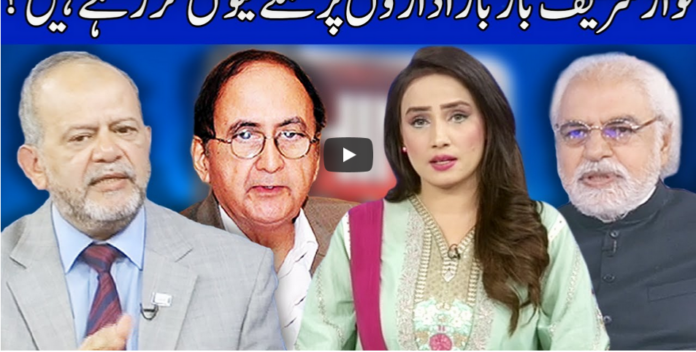 Think Tank 17th October 2020 Today by Dunya News