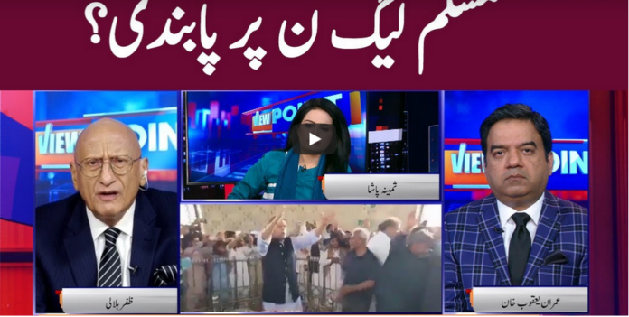 View Point 18th October 2020 Today by GNN News