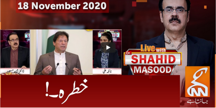Live with Dr. Shahid Masood 18th November 2020 Today by GNN News
