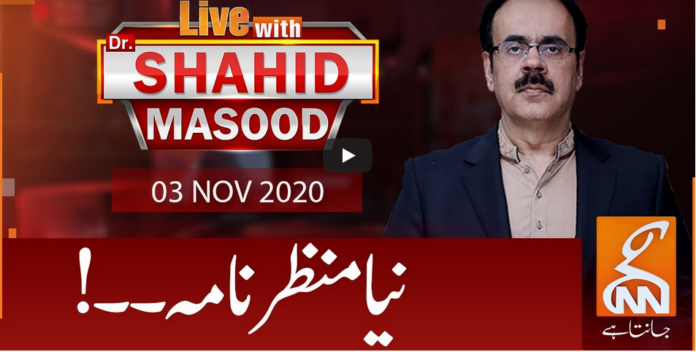 Live with Dr. Shahid Masood 3rd November 2020 Today by GNN News