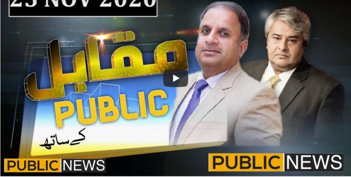 Muqabil Public Kay Sath 25th November 2020 Today by Public Tv News