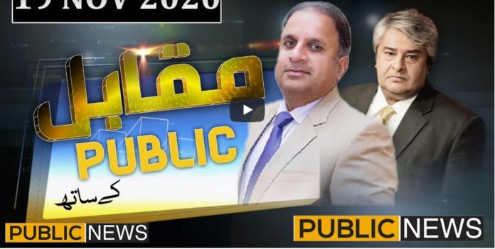 Muqabil Public Kay Sath 19th November 2020 Today by Public Tv News