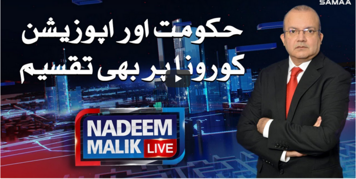 Nadeem Malik Live 25th November 2020 Today by Samaa Tv