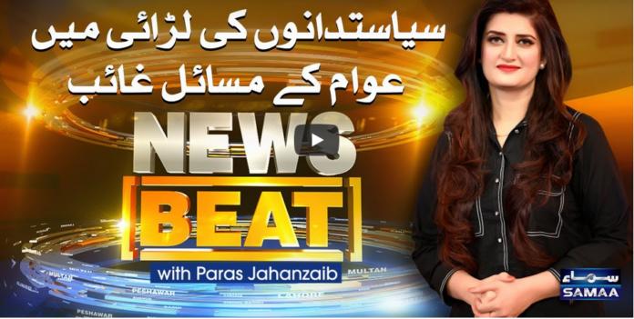 News Beat 8th November 2020 Today by Samaa Tv