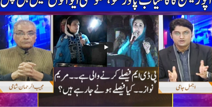 Nuqta e Nazar 30th November 2020 Today by Dunya News