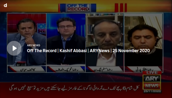 Off The Record 25th November 2020 Today by Ary News