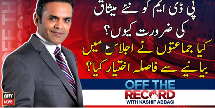 Off The Record 9th November 2020 Today by Ary News