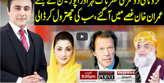 To The Point 25th November 2020 Today by Express News