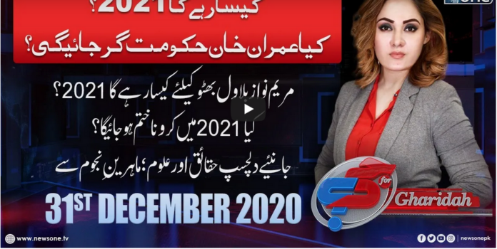 G For Gharidah 31st December 2020 Today by News One